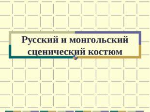 Русский и монгольский сценический костюм