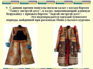 "С давних времен монголы носили халат с косым бортом ""Ташуу энгэртэй дээл"", и"