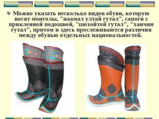 """Можно указать несколько видов обуви, которую носят монголы, """"наамал ултай гут"""
