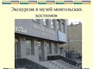 Экскурсия в музей монгольских костюмов