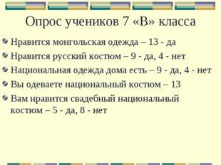Опрос учеников 7 «В» класса Нравится монгольская одежда – 13 - да Нравится ру