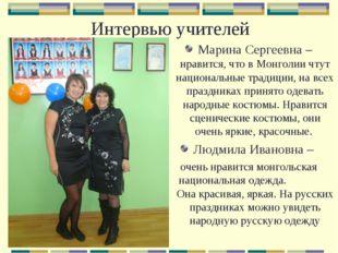 Интервью учителей Марина Сергеевна – нравится, что в Монголии чтут национальн