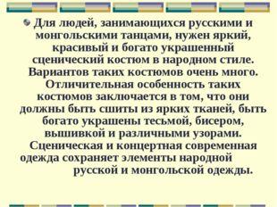 Для людей, занимающихся русскими и монгольскими танцами, нужен яркий, красивы
