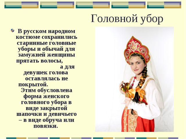 Головной убор В русском народном костюме сохранились старинные головные уборы...