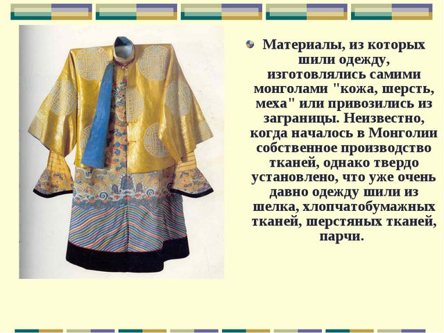 """Материалы, из которых шили одежду, изготовлялись самими монголами """"кожа, шерс..."""