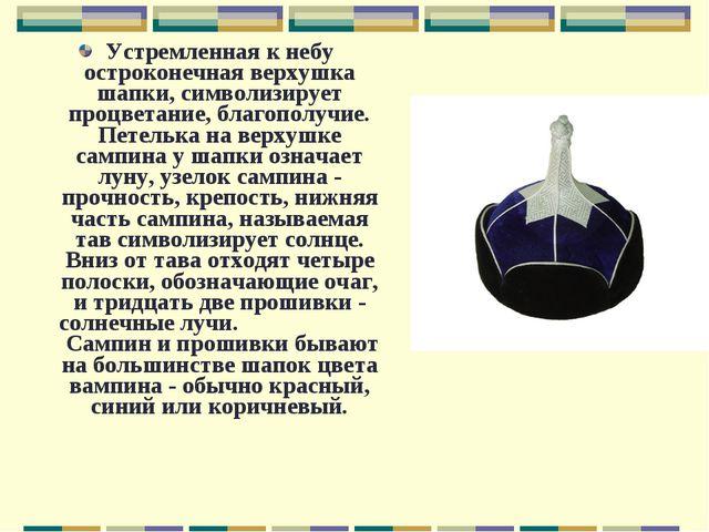 Устремленная к небу остроконечная верхушка шапки, символизирует процветание,...