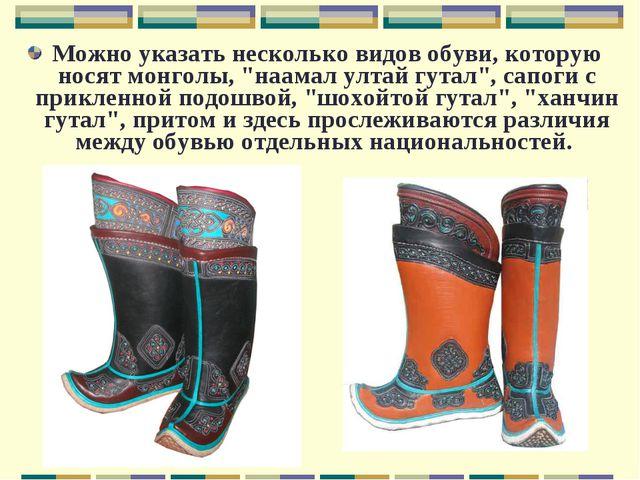 """Можно указать несколько видов обуви, которую носят монголы, """"наамал ултай гут..."""