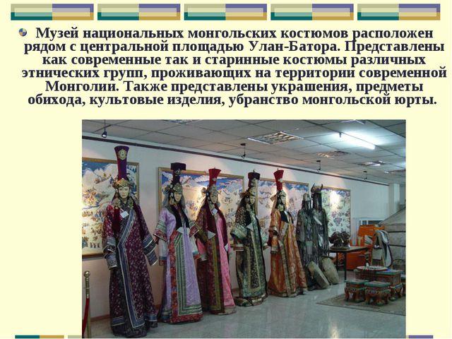 Музей национальных монгольских костюмов расположен рядом с центральной площад...