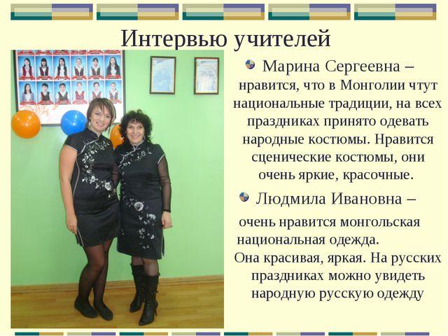 Интервью учителей Марина Сергеевна – нравится, что в Монголии чтут национальн...