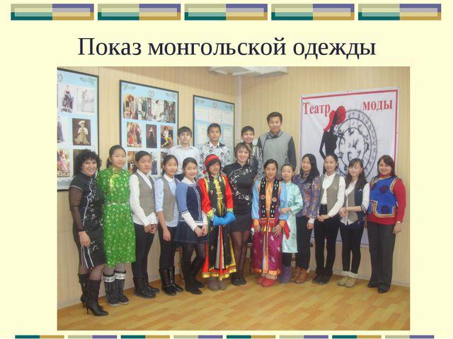 Показ монгольской одежды