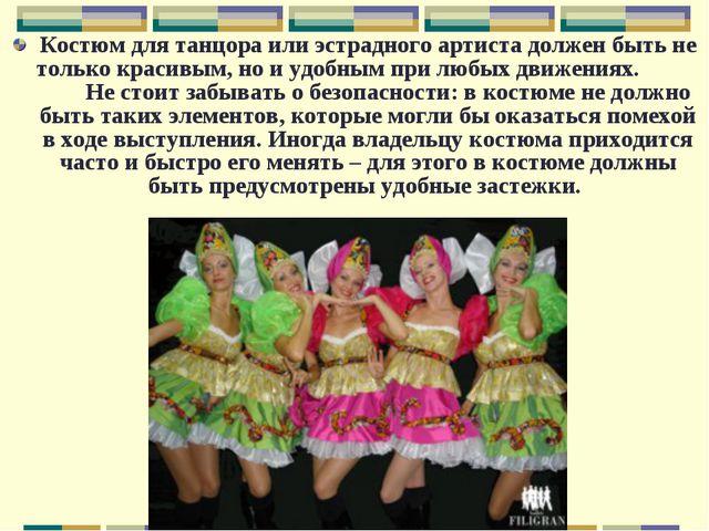 Костюм для танцора или эстрадного артистадолжен быть не только красивым, но...