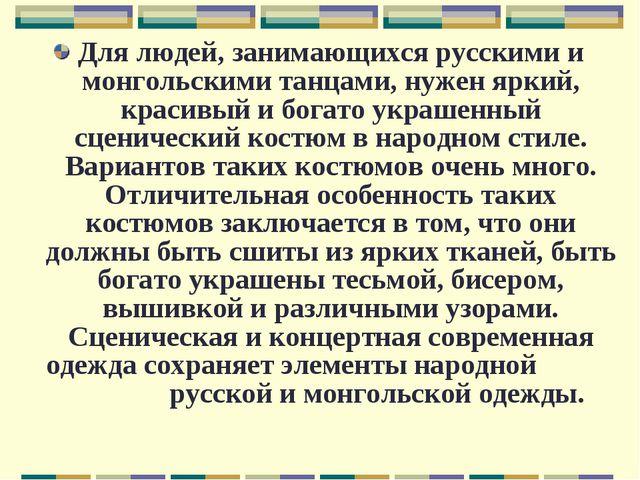 Для людей, занимающихся русскими и монгольскими танцами, нужен яркий, красивы...