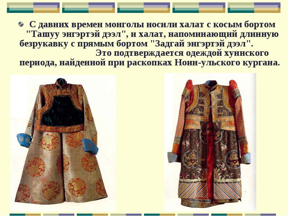"С давних времен монголы носили халат с косым бортом ""Ташуу энгэртэй дээл"", и..."