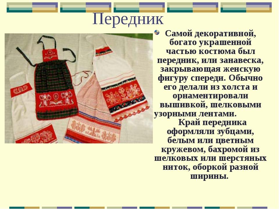 Передник Самой декоративной, богато украшенной частью костюма был передник, и...