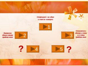 1 2 3 4 5 Отвечают на один и тот же вопрос Являются одним членом предложения