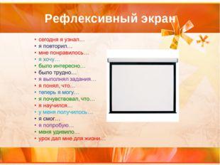 Рефлексивный экран