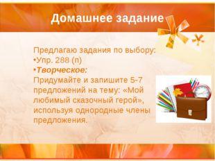 Домашнее задание Предлагаю задания по выбору: Упр. 288 (п) Творческое: Придум