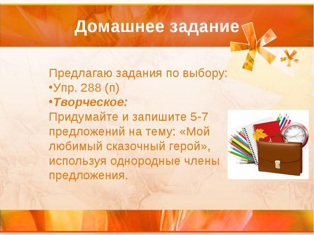 Домашнее задание Предлагаю задания по выбору: Упр. 288 (п) Творческое: Придум...