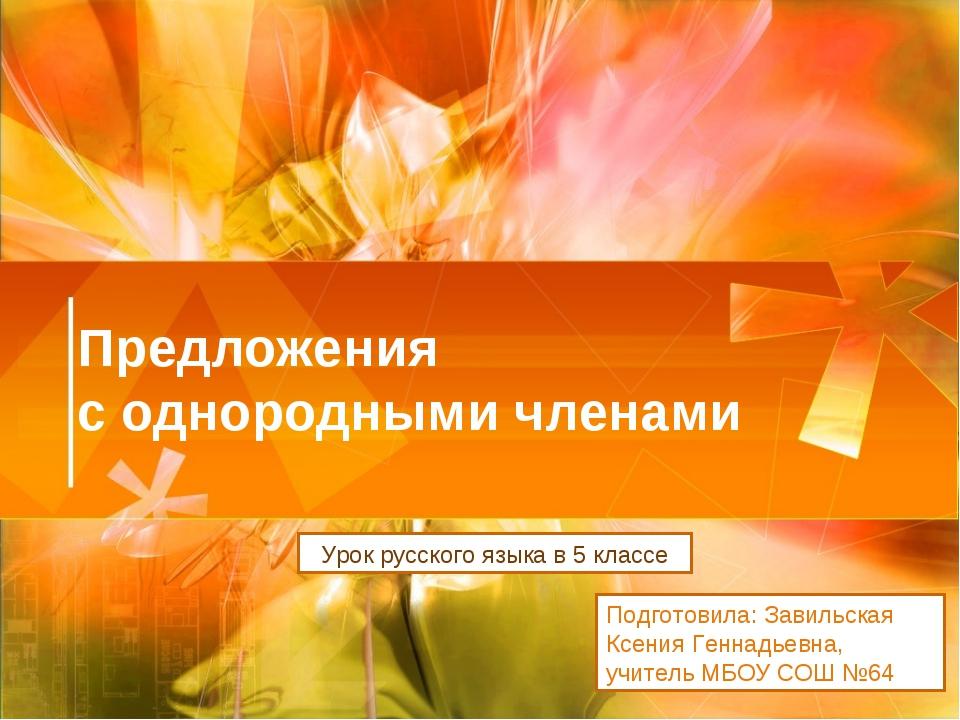 Предложения с однородными членами Урок русского языка в 5 классе Подготовила...