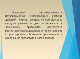 Мониторинг сформированности метапредметных универсальных учебных действий по