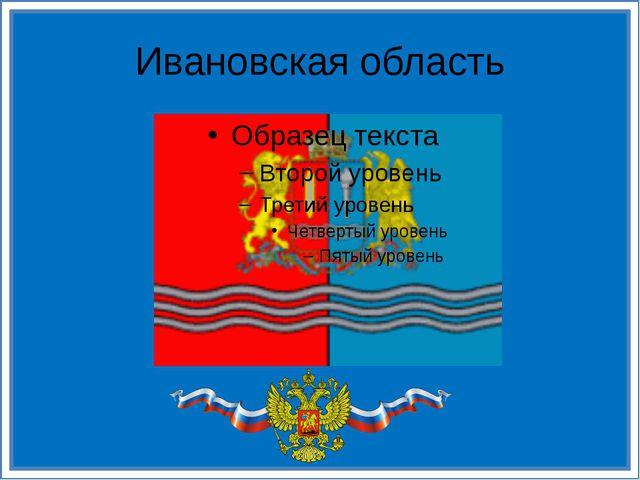 Ивановская область