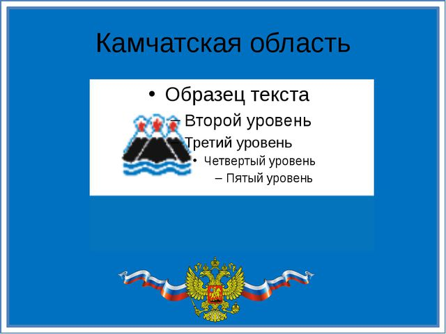 Камчатская область