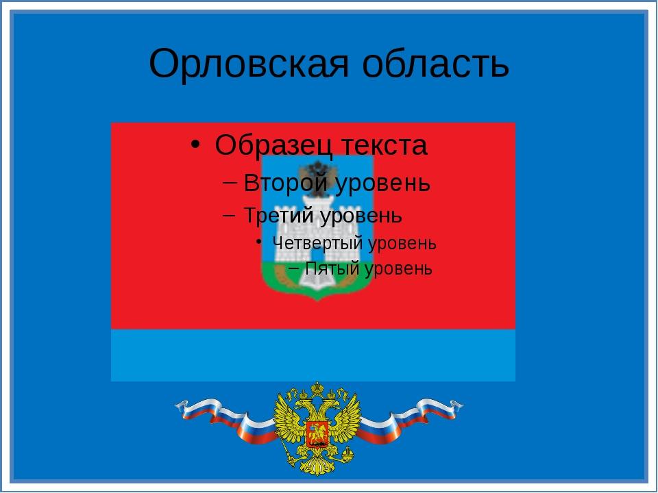 Орловская область
