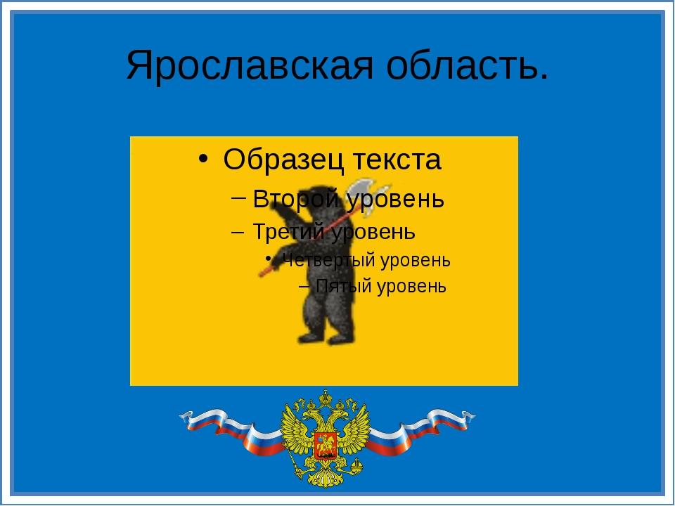 Ярославская область.