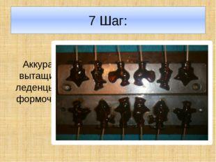 7 Шаг: Аккуратно вытащить леденцы из формочек.