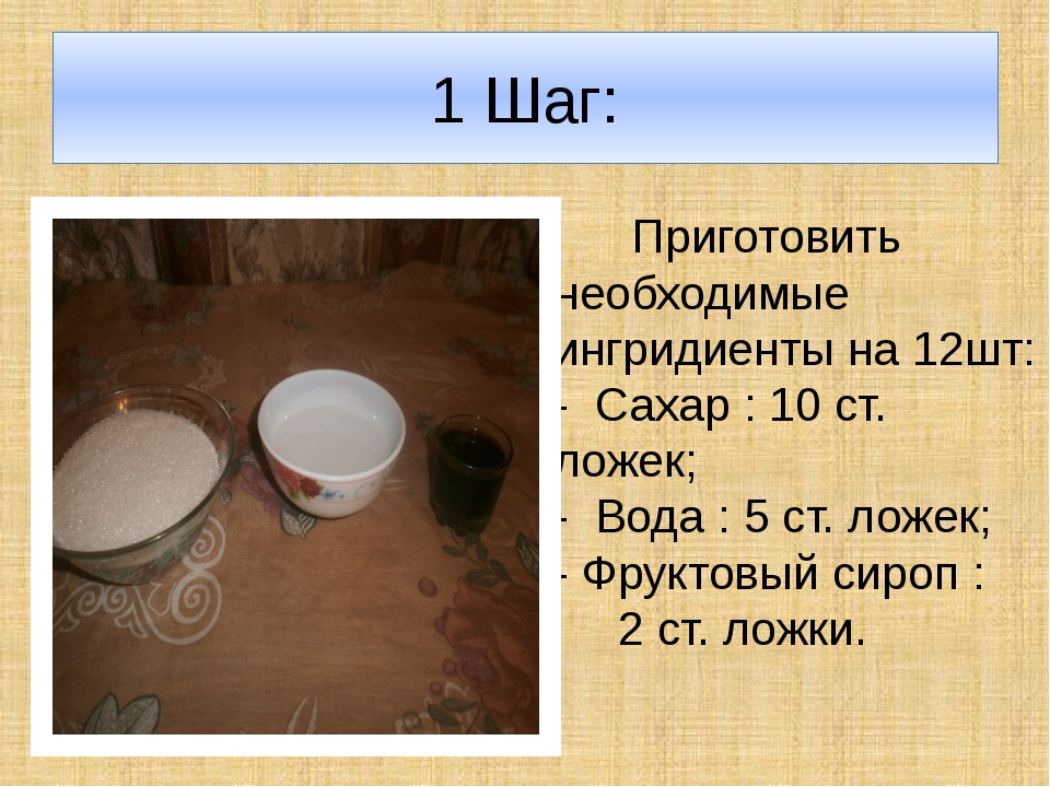 1 Шаг: Приготовить необходимые ингридиенты на 12шт: - Сахар : 10 ст. ложек; -...