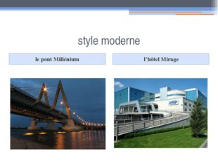 style moderne le pont Millénium l'hôtel Mirage