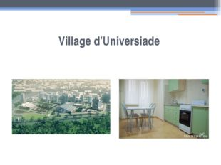 Village d'Universiade