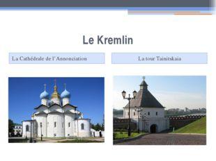Le Kremlin La Cathédrale de l'Annonciation La tour Tainitskaia