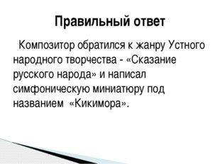 Композитор обратился к жанру Устного народного творчества - «Сказание русско