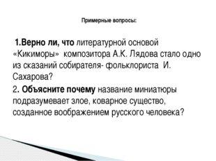 1.Верно ли, что литературной основой «Кикиморы» композитора А.К. Лядова стал
