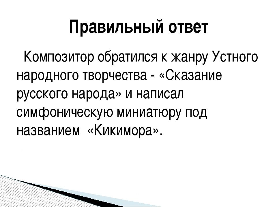 Композитор обратился к жанру Устного народного творчества - «Сказание русско...