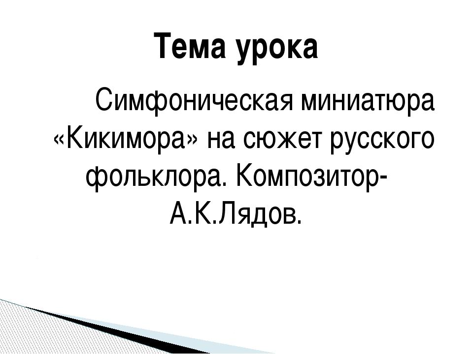Симфоническая миниатюра «Кикимора» на сюжет русского фольклора. Композитор-...