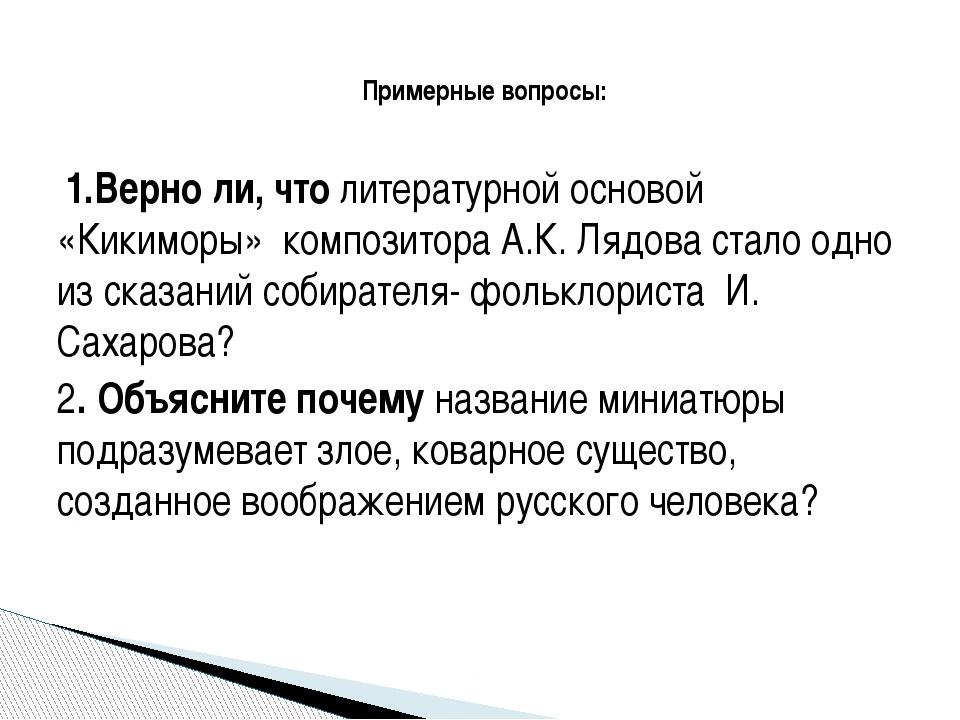 1.Верно ли, что литературной основой «Кикиморы» композитора А.К. Лядова стал...