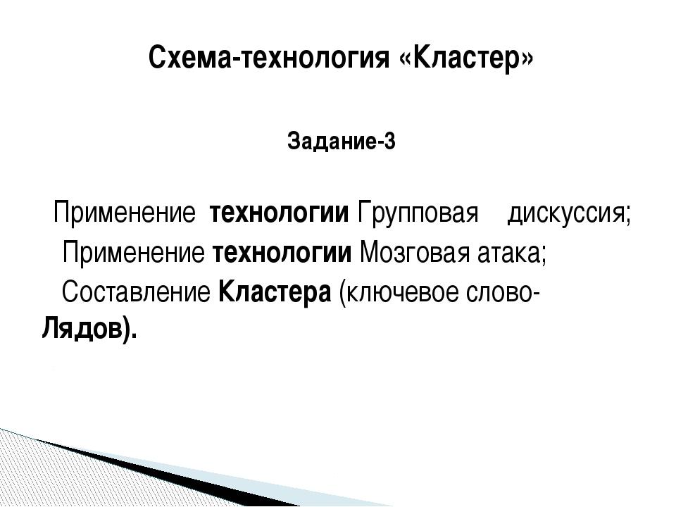 Задание-3 Применение технологии Групповая дискуссия; Применение технологии М...