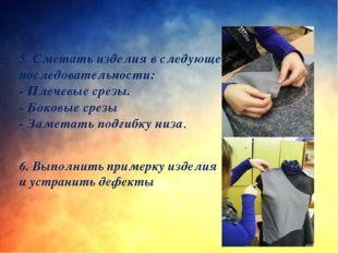 5. Сметать изделия в следующей последовательности: - Плечевые срезы. - Боковы