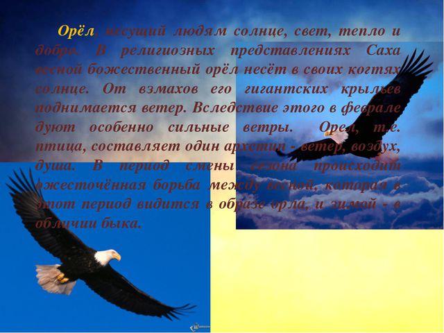 Орёл, несущий людям солнце, свет, тепло и добро. В религиозных представления...