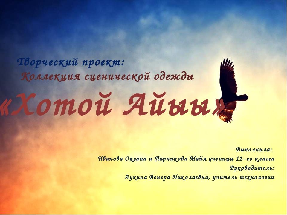 Творческий проект: Коллекция сценической одежды Выполнила: Иванова Оксана и П...
