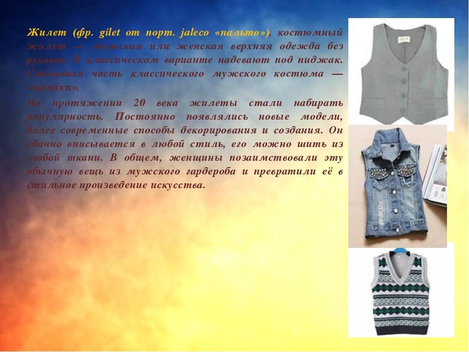 Жилет (фр. gilet от порт. jaleco «пальто»), костюмный жилет — мужская или жен...