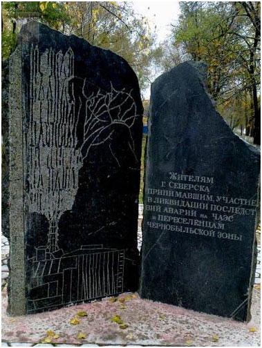 http://museum.kraschern.ru/images/chernobyl-v-pamyatnikakh/b_25.jpg