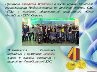 Проведена эстафета Мужества в честь героев Чернобыля, организованная Информце