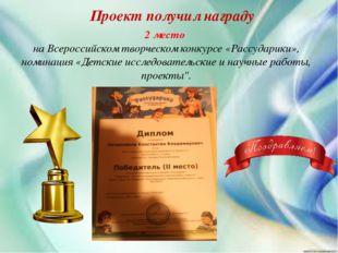 Проект получил награду 2 место на Всероссийском творческом конкурсе «Рассудар