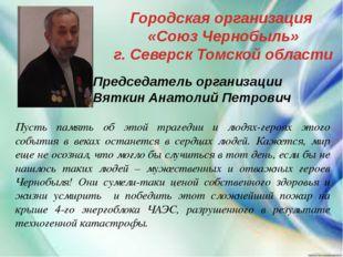 Городская организация «Союз Чернобыль» г. Северск Томской области Председател