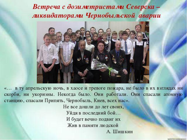 Встреча с дозиметристами Северска – ликвидаторами Чернобыльской аварии «… в т...
