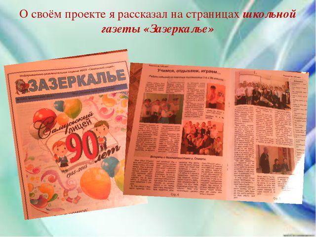 О своём проекте я рассказал на страницах школьной газеты «Зазеркалье»
