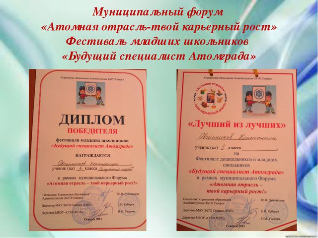 Муниципальный форум «Атомная отрасль-твой карьерный рост» Фестиваль младших ш...